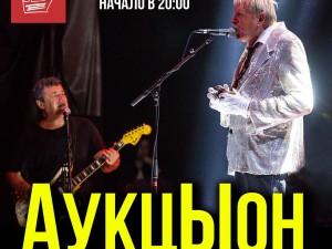 12 июля — «АукцЫон». Единственный Летний Концерт