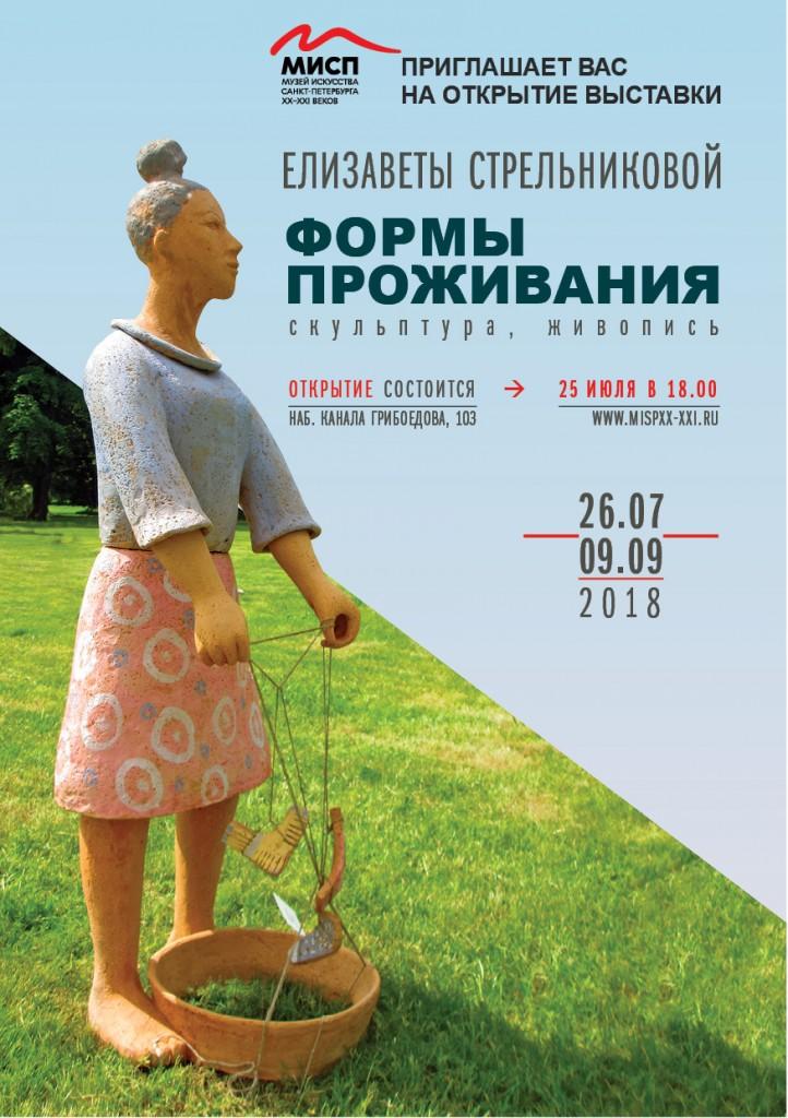 Приглашение_МИСП_25 июля_18.00