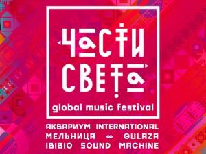 Фестиваль всемирной музыки «Части света»