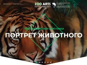 Портрет животного